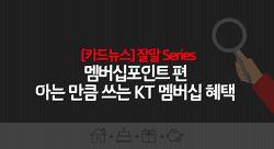 [카드뉴스] 멤잘알 – 아는 만큼 쓰는 KT 멤버십 혜택 (잘알Series)