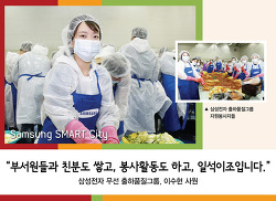 '2016 일만이천포기 김장나눔' 행사장에서 만난 사람들!