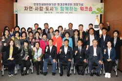 [20161025]안양천생태이야기관, 환경교육센터 지정기념 워크셥
