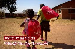 성장하는 아이들을 위한 신발 The Shoe That Grows