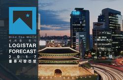 2017년 물류 키워드는 ´CBT´와 ´ROgistics', 시장 조망하는 로지스타 포캐스트 개최