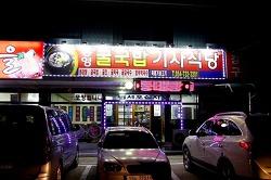 영덕맛집 통영 굴국밥 기사식당
