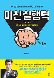 미친 실행력 / 박성진