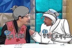 '라스' 탁재훈은 강했고, 김흥국 마음 씀씀이는 빛났다