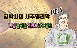 [과정] 김박사의 커리어 사주명리학