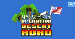 사막탱크 게임 - Operation Desert Road