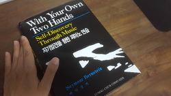 자기발견을 향한 피아노 연습에 관한 책, 그리고 When Breath Becomes Air