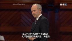 EBS 하버드 특강 - 정의 (Justice with Michael Sandel) 4강 존 로크와 자유지상주의