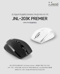 제스코 무선 무소음 마우스 JNL-203K 리뷰