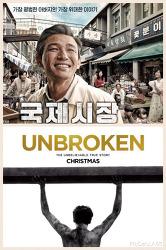 국제시장 vs unbroken 영화