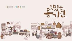 옹기박물관 / 맛있는 옹기전 전시디자인 및 홍보물디자인