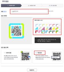 Daum 사이트에서 QR 코드 만들기와 QR코드 활용하기(명함에 QR코드 넣기) 2