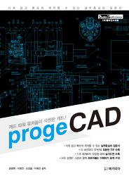 캐드 파워 유저들이 극찬한 캐드! progeCAD