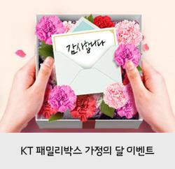 KT 패밀리박스 가입하고 부모님께 감사의 마음 전하세요!