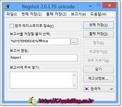 Regshot 2.0.1.70 - 작고 가벼운 레지스트리 변경 추적 비교 프로그램