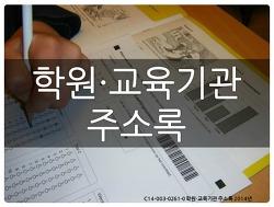 [학원·교육기관 주소록 2014년] 충북 학원 주소록 3163건 (샘플)