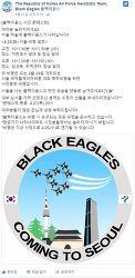 서울 전투기 소리, 강남 송파일대 전투기 소리는 블랙이글스 예행연습
