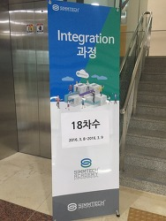 16.03.09 Integration 입문과정 18차수