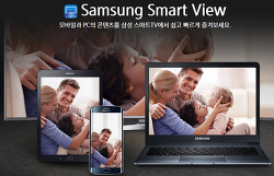 삼성 스마트뷰(Samsung SmartView)