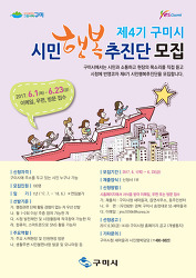 구미시 행복 파수꾼! 2017 제4기 구미시 시민행복추진단 모집