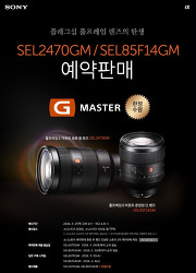 소니코리아, G 마스터 렌즈 SEL2470GM 및 SEL85F14GM  예약판매 실시