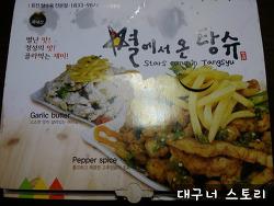 대구 탕수육 배달 맛집 / 별에서 온 탕슈