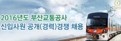 2016 부산교통공사 신입사원 103명 열린 채용 안내 (9.30~10.07 접수 마감)