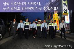 떴다! 우리동네 홍반장 '삼성 수호천사' 방범순찰대
