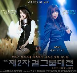 제2차 걸그룹 대전 구구단 김세정 러블리즈 케이