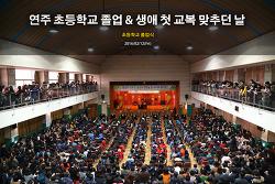 초등학교 졸업 & 생애 첫 교복 맞추던 날 (2016.02.12)