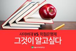 학점은행제 vs 사이버대학교! 뭣이 중헌지 알려드려요