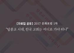 2017년 문화포럼 - 탈종교 시대, 한국 교회는 어디로 가야 하나