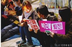 11.12 민중총궐기 현장스케치
