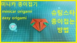 미니카 종이접기 슈팅스타