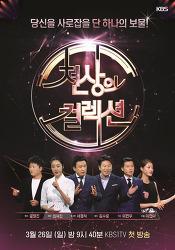 KBS 천상의 컬렉션