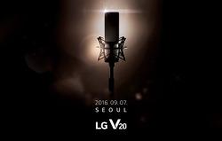 LG V20 티저 이미지 공개, 실물 엿보니