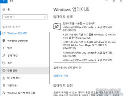 Cumulative Update KB4022725 Windows 10 1703 Build 15063.413(2017년 6월 윈도우 10 정기 업데이트)