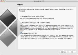 맥북에 부트캠프를 이용하여 윈도 설치하는 법(3) - 부트 캠프 삭제하기