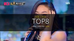 에스더김의 포텐과 함께 K팝스타4 TOP8 진출자! 16회(0308) by 오감세