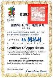 국제위러브유운동본부(장길자 회장) WE LOVE U 세계 각국에서 함께하는 클린월드운동으로 수상까지 살펴볼까요 ^^