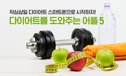 작심삼일 다이어트는 이제 그만! 다이어트를 도와주는 운동 어플 5