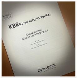 2017 조직변화와 자기조직화 - KBR(Korea Business Review)