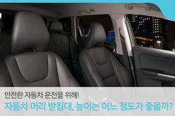 자동차 좌석 머리 받침대, 높이는 어느 정도가 좋을까?