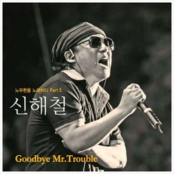 Goodbye Mr. Trouble - 신해철 / 2012