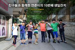 친구들과 함께한 연준이의 10번째 생일잔치 (2016.05.14)