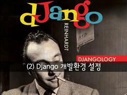 Django를 활용한 Python 웹 프로그래밍 (2) - 개발 환경 설정