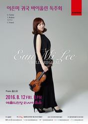 2016/8/12 이은미(이나원) 바이올린 독주회에서 Fantasy 발표