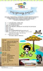 설레미마을 팸투어 모집! 제3회 팸투어~ 신안 증도 설레미 마을 무료 여행 이벤트로 가요!