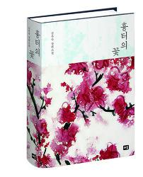 담당 편집자가 소개하는 신간,  『흉터의 꽃』
