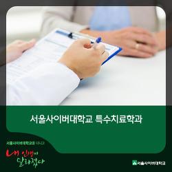 이론과 실습이 조화된 서울사이버대학 특수치료학과